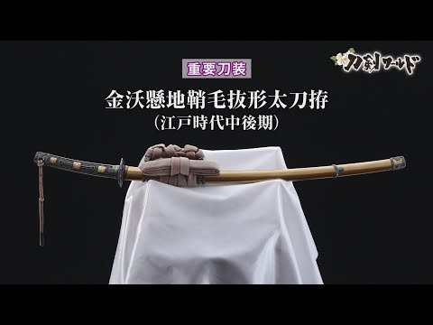 Koshirae (sword mounting) for tachi long sword, with a scabbard ornamented with patterns drawn by sprinkling gold powder