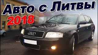 Авто с Литвы март 2018