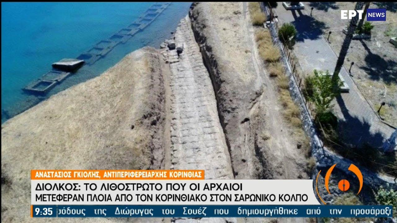 Δίολκος: Το λιθόστρωτο που οι αρχαίοι μετέφεραν πλοία από τον Κορνθιακό στον Σαρωνικό ΕΡΤ 30/03/2021