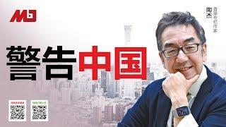 陶杰:美伊争端意在警告中国,百年最伟大华人是谁?