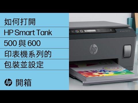 如何打開 HP Smart Tank 500 與 600 印表機系列的包裝並設定