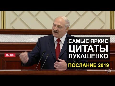 Лукашенко: Отключение интернета – это чепуха! Надо в интернете работать / Послание Президента 2019
