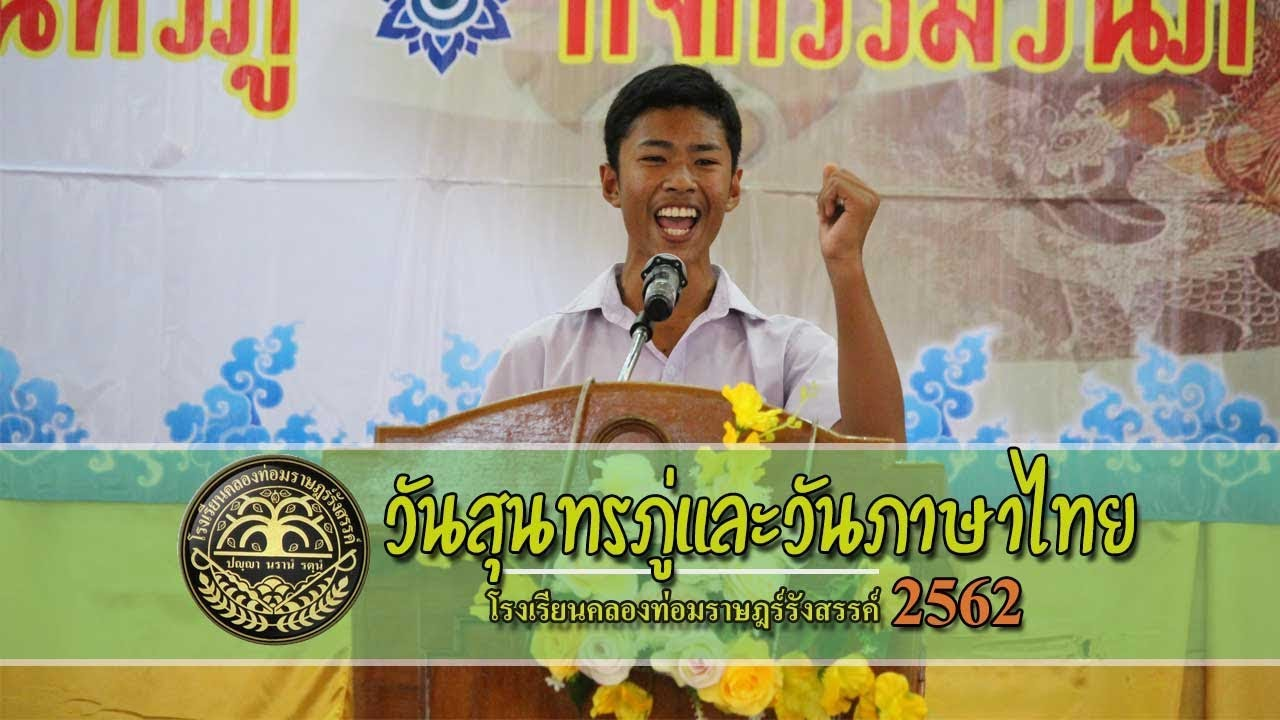 (VDO) โต้วาที - กิจกรรมวันสุนทรภู่และวันภาษาไทย 2562