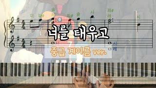 [천공의 성 라퓨타 OST] 너를 태우고 - 중급 계이름ver.