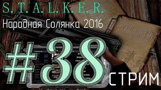 S.T.A.L.K.E.R. Народная Солянка 2016 23.02.18 [38] - {МАХ Сложность - Уровень мастер}.