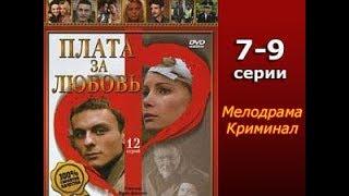 Сериал Плата за любовь 7-9 серия Мелодрама,Криминал