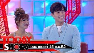 TODAY SHOW 15 ก.ย . 62 (1/2) Talk show กุ๊บกิ๊บ สุมณทิพย์ & บี้ ธรรศภาคย์ ชี