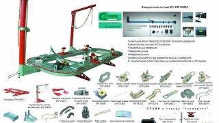 Платформенный стенд для рихтовки кузова сборка стапеля запуск в роботу