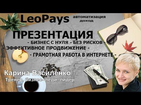LeoPays - автоматизация и доход