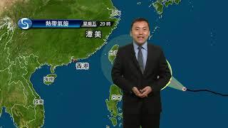 早晨天氣節目(09月24日上午8時) - 科學主任沈志泰 | Kholo.pk