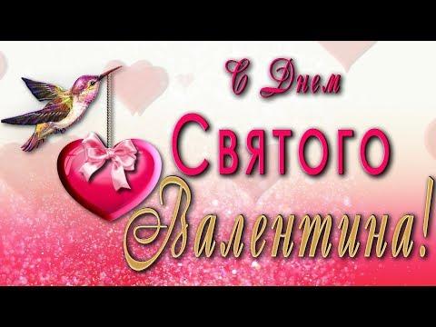 🎶💗 Поздравляю с Днем Святого Валентина!! 🎶💗 Анимационная  открытка 4K