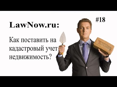 LawNow.ru: Как поставить на кадастровый учет недвижимость? #18
