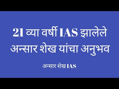 Download Ansar Shaikh (IAS Of Just In 21 Years Old )  Latest Speech For UPSC MPSC  ,अन्सार शेख आय ए एस HD Mp4 3GP Video and MP3