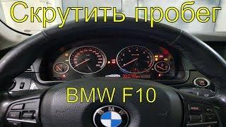 Скрутить пробег Бмв 5 серии F10 2013 г.в., корректировка пробега в CAS4, Раменское, Москва