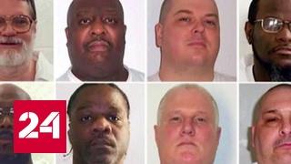 Американские журналисты поделились впечатлениями о казни преступников в Арканзасе