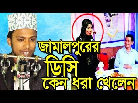 জামালপুরের ডিসি কেন ধরা খেলেন । মোস্তাকিম বিল্লাহ । bangla waz 2019 mostakim billah