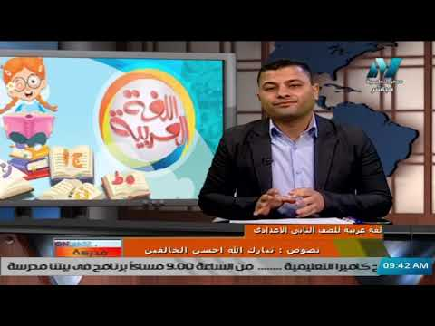 لغة عربية للصف الثاني الاعدادي 2021 ( ترم 2 ) الحلقة 7 - نصوص : تبارك الله أحسن الخالقين