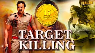 Target Killing 2018 Latest Telugu Action Full Movies in Hindi | Sunil | Nikki Galrani |
