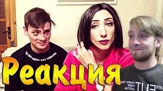 Реакция на Инста Вайны - Лилия Абрамова и Андрей Борисов | FACE