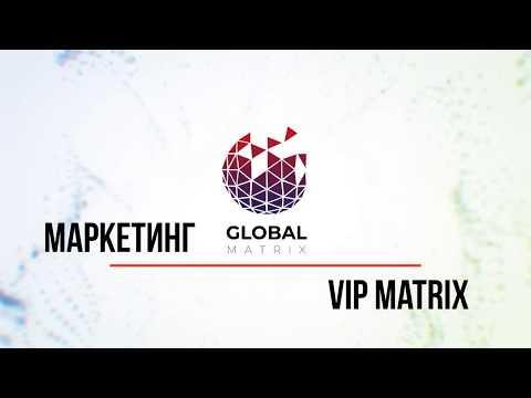 VIP MATRIX