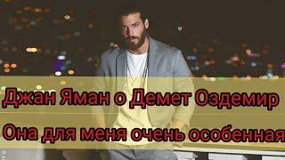 Джан Яман об особенном отношении к Демет Оздемир.⬇️
