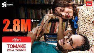 Tomake | তোমাকে | Parineeta | Male Version Lyrical | Arko | Subhashree | Ritwick | Raj Chakraborty