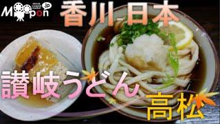 安くてうまい♪讃岐うどん食べ歩き♪日本香川県高松市