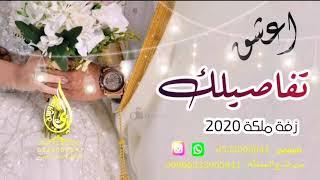 تحميل اغاني زفة ملكه 2020 ملكتي دنيتي محمد السهلي    حصري _ اعشق تفاصيلك    زفات ملكه 2020 MP3