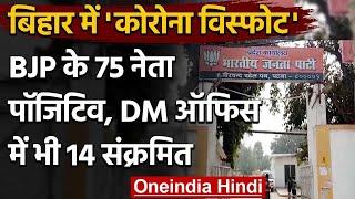 Bihar BJP 75 नेता और कर्मचारी Corona positive, Patna DM Office में भी पहुंचा | वनइंडिया हिंदी - Download this Video in MP3, M4A, WEBM, MP4, 3GP