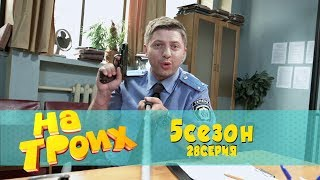 На троих 5 сезон 28 серия | Полиция Украины в Ютубе. РАССЛЕДОВАНИЕ СВОИМИ РУКАМИ ЗА 5 МИНУТ
