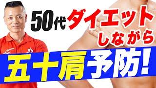 【40代50代】五十肩予防とダイエットを同時に!!(意識すべき4つのポイント)