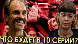 Ходячие мертвецы 8 сезон - Что Будет в 10 Серии? / Обзор