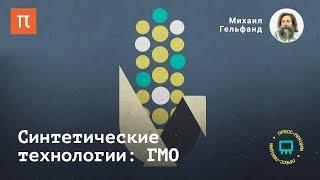 Синтетические технологии: ГМО - Михаил Гельфанд