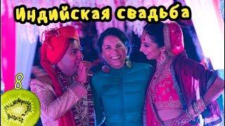 Это похоже на бред. Как я гуляла на Индийской свадьбе | vlog 8