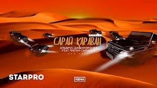 Эльбрус Джанмирзоев - Сарай-Караван Remix (feat. Фаган Сафаров)