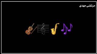 مازيكا حالات واتس اب شاشة سوداء | اغنية سنوات الضياع | اغنية تركية حزينة | Sad Türk şarkıları | ستوريات تحميل MP3