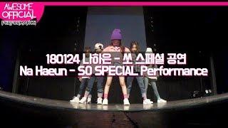 나하은 (Na Haeun) - 180124 So Special 공연 (Performance)