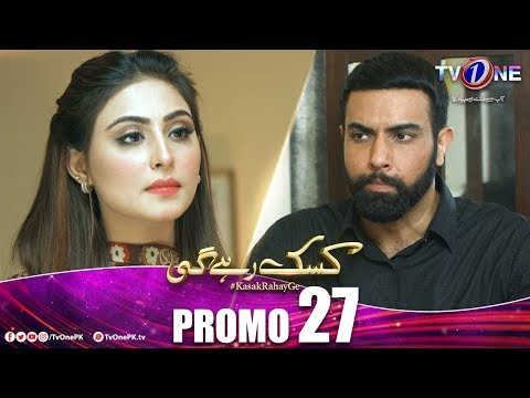 Kasak Rahay Ge | Episode 27 Promo | TV One Drama