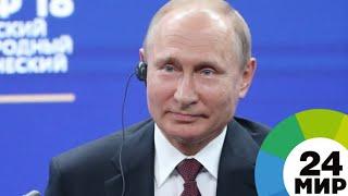 Кушать подано: Путин напомнил США о своей мюнхенской речи в 2005 году - МИР 24