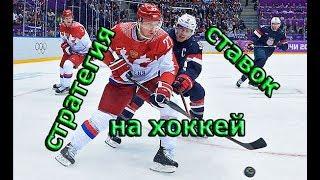 Стратегия ставок на хоккей. высокая проходимость