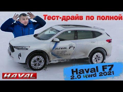Haval F7 2 литра 4wd 2021 Тест Драйв по полной