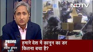 Prime Time With Ravish Kumar, Feb 17, 2020 | Jamia के Video से क्यों बचती रही Delhi Police?