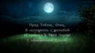Александр Старостенко -Милосердный отец-покаяние
