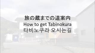 由布院駅からの道案内動画をUPしました。