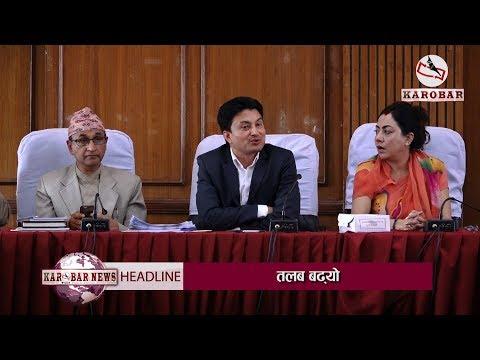 KAROBAR NEWS 2018 07 09 श्रमिकलाई सरकारको उपहार, तलब ३९ प्रतिशतले वृद्धि (भिडियोसहित)
