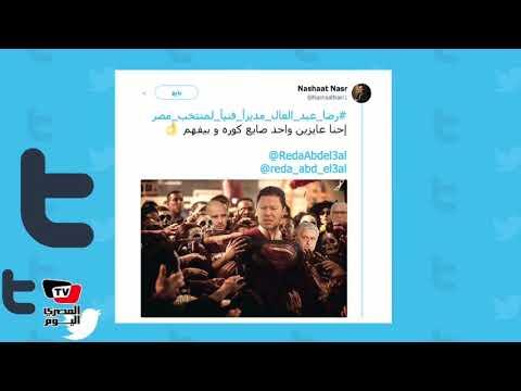 بعد خروج المنتخب من المونديال..مغردو تويتر: «رضا عبد العال هو عم ضياء بس مختفي»