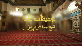 توجيهات عامة  فضيلة الشيخ عبد الرحمن محي الدين