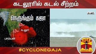கடலூரில் கடல் சீற்றம் | Cyclone Gaja | Cuddalore | Rough Weather | Thanthi TV