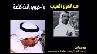 اغاني طرب MP3 عبدالعزيز السيب - يا حبيبي إنت كلمة تحميل MP3