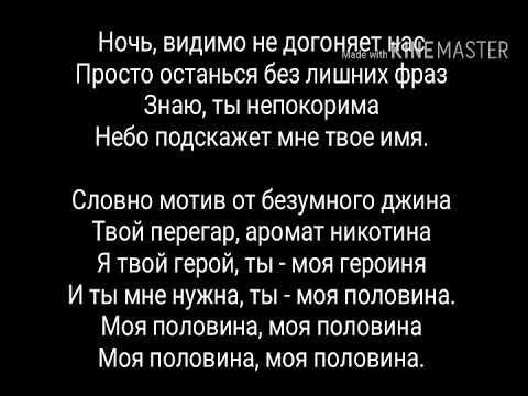 Ka-re; Половина моя(Lyrics,текст песни)